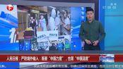 """人民日报:严防境外输入 既要""""中国力度"""" 也要""""中国温度"""""""