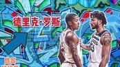 NBA2KOL2《酷哥球推荐》48:德里克·罗斯