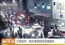 江苏徐州:闹市酒驾如同开碰碰车[正午30分]