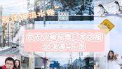 【悦悦和安安的日本 Vlog】冬日的北海道东京之旅(上)超详细流水账!!!