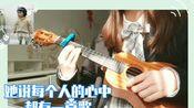 【尤克里里+jk跨界合作】18岁的<她说每个人的心中都有一首歌> 翻唱