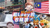 【爱丽带崽旅行】vlog3/和洛伊崽崽的马来之旅/Gucci惊现Loey身影/传说中的网红娘惹菜