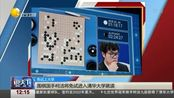 围棋选手柯洁免试进入清华大学,暂未选择专业惹讨论!