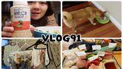 VLOG91||2019年最后一周,孕33周:收到Yeezy350+孕后期+9种生鱼片口感分享+COSTCO和IKEA采购。