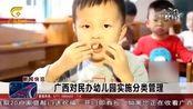 广西:教育厅、民政厅、市场监管局联合对民办幼儿园实施分类管理