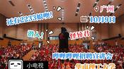 潜入!哔哩哔哩官方广州华南理工大学(2019-2020)10.9招聘宣讲会