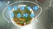 正宗济宁味之豆角炒肉,传统家常菜,是一道日常生活中的常备菜谱
