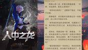 小说《人中之龙》沈默苏婉瑜全文免费阅读