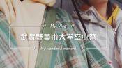 日本武藏野美术大学毕业祭!