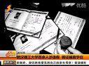 武汉理工大学百余人涉造假 假证骗真学位 天天晒网 120419
