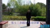 三步踩基本功讲解及示范——阜阳市洪飞舞校老师(张杰、曾亚琴)