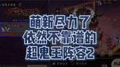 「yys」阴阳师超鬼王萌新阵容不是很推荐因为太菜了2
