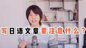 【日本留学】东大论文优秀奖获得者 | 如何写一篇好的日语文章 (后方有福利)