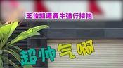 王俊凯出席金鸡百花电影节,疑似遭黄牛强行搂抱,好难呀