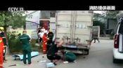 [新闻直播间]河北保定 摩托车司机卷入货车车底 抬车救人