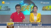 1976年7月28日 唐山大地震