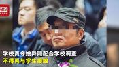 央美通报姚舜熙涉嫌性骚扰事件 取消其研究生导师任职资格