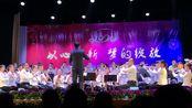 楚雄师范学院管乐团《中国军魂》