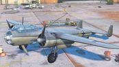 【战机世界】德系_Do-17Z_四级轰炸机(2.1.0版本)