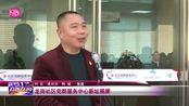 广电《龙岗新闻》龙岗社区党群服务中心新址揭牌