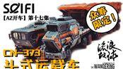 【AZ开车】超大!超贵!1:100赛凡流浪地球CN-373斗式运载车成品模型