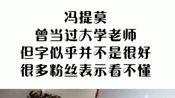 主播学历有多低,张大仙写小学生字,看到梦泪的字:博士的我酸了!