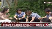 江苏姜堰:记者体验包粽子