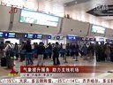 视频: 第十三届黑龙江省雪雕比赛开铲[黑龙江新闻联播]