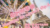 重磅出品 第17集 原创钢琴曲 《情景音乐》Op.4《Musique de scène》 漫步巴黎公园, 旋转木马和手风琴的味道