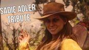 荒野大镖客2 帮派的女战神——阿德勒夫人