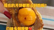 【月饼合集4 广式月饼合集】补一个