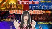 【Queendom】最终回感谢陪伴 AOA+LOVELYZ+BOM+OHMYGRIL+(G)I-DLE+MAMAMOO