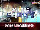 视频: 2012年12月年末生放送番組のご案内_mbc