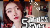 【vv酱】秋冬必备最爱用的5只口红分享试色 chanel | 3CE | YSL | 阿玛尼