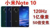 不用等Mix4了!小米真旗舰Note10曝光:120Hz加1亿像素加50倍变焦
