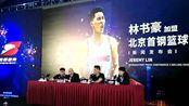 林书豪加盟北京首钢发布会全记录