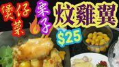 {{越煮越好}}栗子雞翼煲 + 香港素食