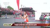 [正午国防军事]中国队获军事五项竞赛四块金牌