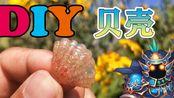 【雕刻】用玛瑙雕刻一个贝壳,学玉雕就要从最简单的开始学