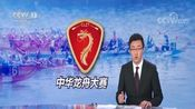 [新闻直播间]2019中华龙舟大赛总决赛各项比赛结束