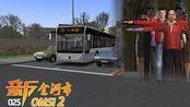 菜的一批~omsi2巴士模拟金河市10路2020/3/1直播录像