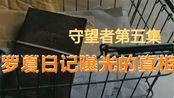 【电影有点帅 】美剧守望者第五集 罗夏传人与日记的真相