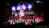 【Strawberry Alice】Paul Wong 黄贯中·英雄有分数 Big Hero Tour 2016上海演唱会,全场(包括暖场:谢中杰),11-27