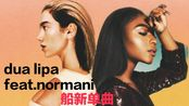 【dua lipa】新单曲《if it ain't me》mv(弃曲自制) feat.normani