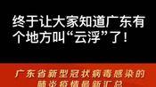 """【正能量】云浮—广东省唯一无确诊病例的地级市是如何""""战胜""""疫情的"""