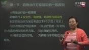 执业药师药学综合知识与技能第23课时-中大网校V
