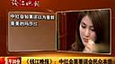 《钱江晚报》:毁掉中红会信誉的不是郭美美[正午30分]