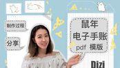 2020鼠年电子手账制作分享~一起来画手账啦~ I 电子手账模板 I procreate I notability I pdf文档