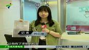 "DV现场广州一男子到银行办业务 申请单上写下""SOS"""