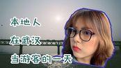 Vlog   佳能m50上手初体验,本地人在武汉当游客的一天 武汉长江大桥/武昌江滩/轮渡/晴川阁